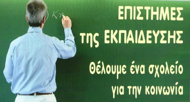 Καταργείται το 4ο Επιστημονικό Πεδίο «Επιστήμες της εκπαίδευσης»