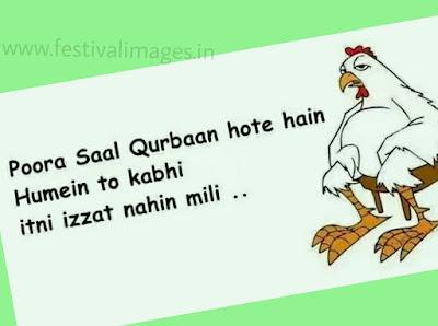 bakrid Shayari jokes eid mubarak sms