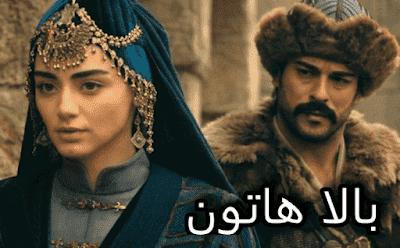بالا هاتون زوجة عثمان