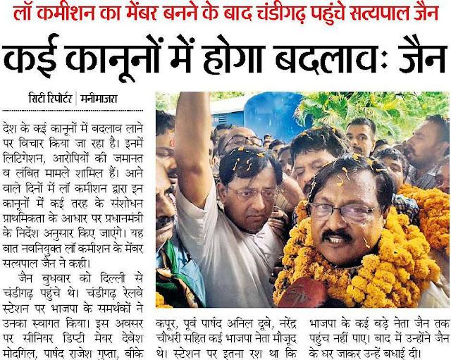 कई कानूनों में होगा बदलाव : जैन | लॉ कमीशन का मेंबर बनने के बाद चंडीगढ़ पहुंचे सत्य पाल जैन