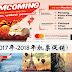 Airasia 2017年-2018年机票大促销!最低只从RM35起!今年是要去台湾还是韩国?