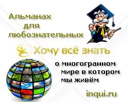Logo www.inqui.ru