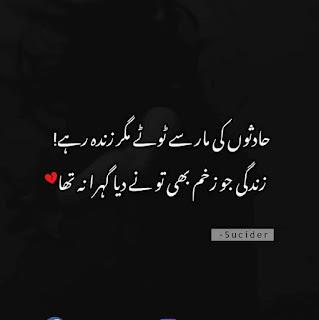 Poetry - Urdu Sad Poetry - 2 Lines Urdu Sad Poetry - Sad poetry for Life - Poetry Pics - Poetry For Facebook - Urdu Poetry World