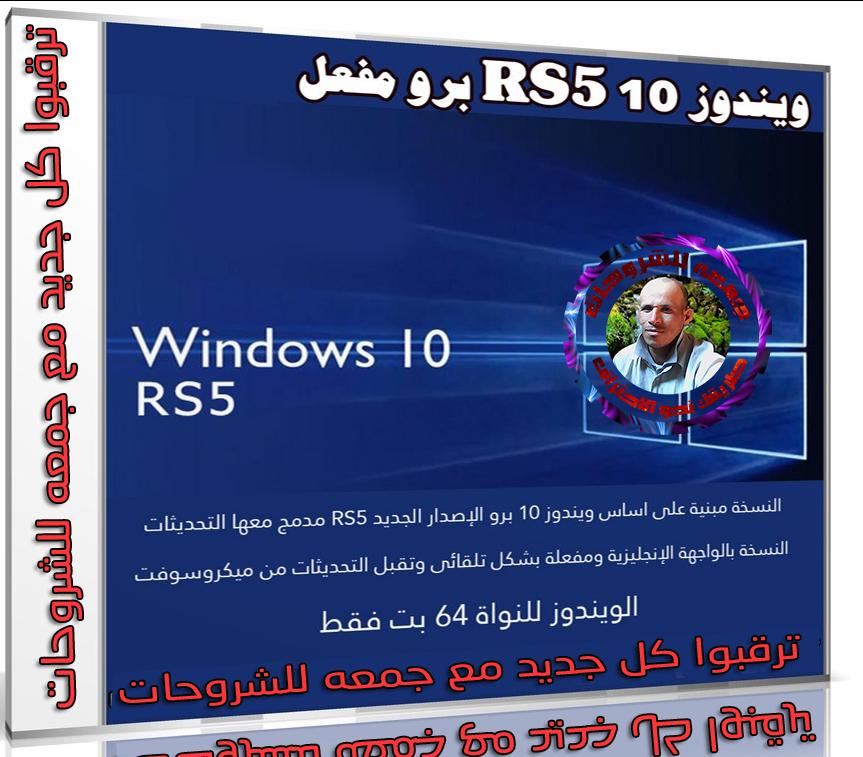 ويندوز 10 RS5 برو مفعل  Windows 10 Pro Rs5 X64  يناير 2019