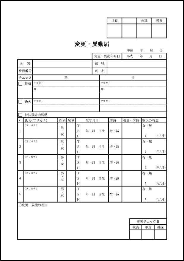変更・異動届 008