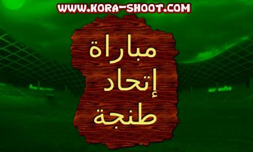 مشاهدة مباراة إتحاد طنجة اليوم مباشر Ittihad-Tanger