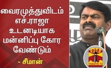 H. Raja should immediately apologize to Vairamuthu – NTK Leader Seeman | Thanthi Tv