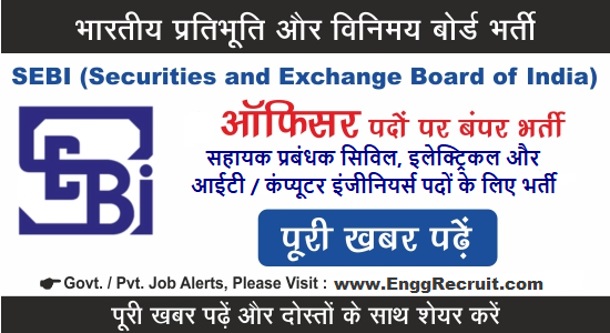 SEBI Recruitment of Officer Grade A (Assistant Manager)