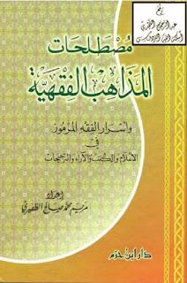 Download Kitab Istilah-istilah Dalam Madzhab Fiqih PDF