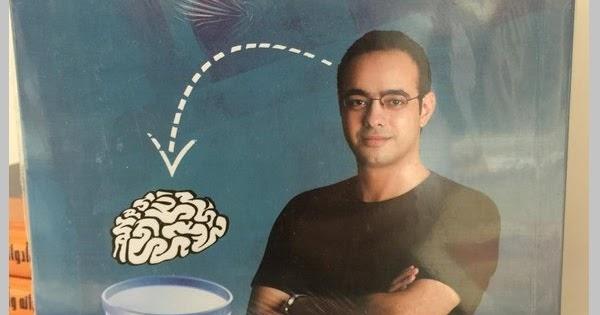 تحميل كتاب تخلص من عقلك شريف عرفة pdf