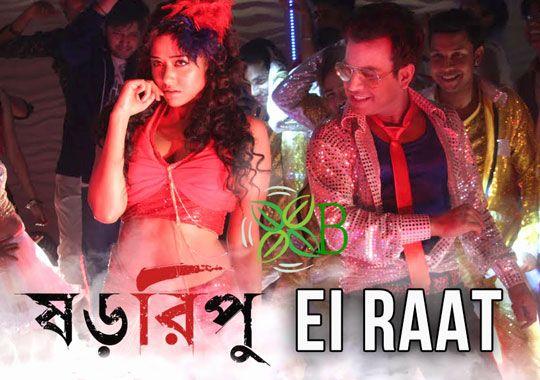 Ei Raat - Shororipu, Anupam Roy