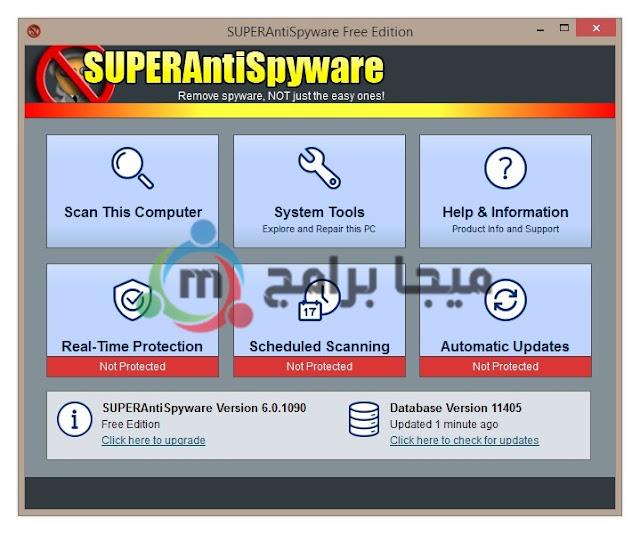 افضل برنامج حماية من الفيروسات للكمبيوتر مجانا SUPERAntiSpyware