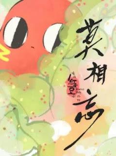 تقرير أونا يوميات الفاصوليا الحمراء قصة اضافية: لا تنساني Qing Chi Hong Xiaodou Ba! Wai Zhuan: Mo Xiang Wang