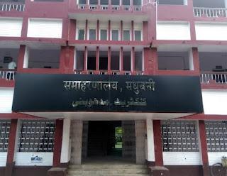 madhubani-samaharnalay