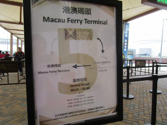 マカオフェリーターミナル行き