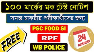সরকারি চাকরির পরীক্ষার মক টেস্ট | PSC Food SI | RPF Constable | WB Police