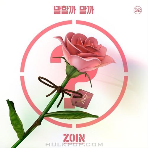 ZOIN – 말할까 말까 – Single