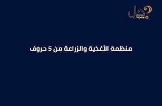 منظمة الأغذية والزراعة من 5 حروف فطحل