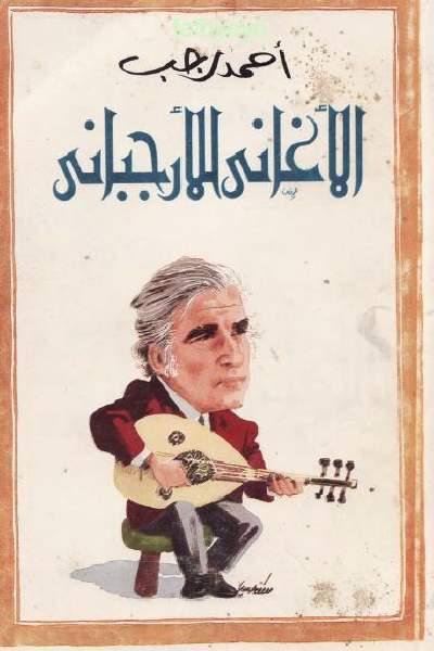 أحمد رجب - الأغاني للأرجباني
