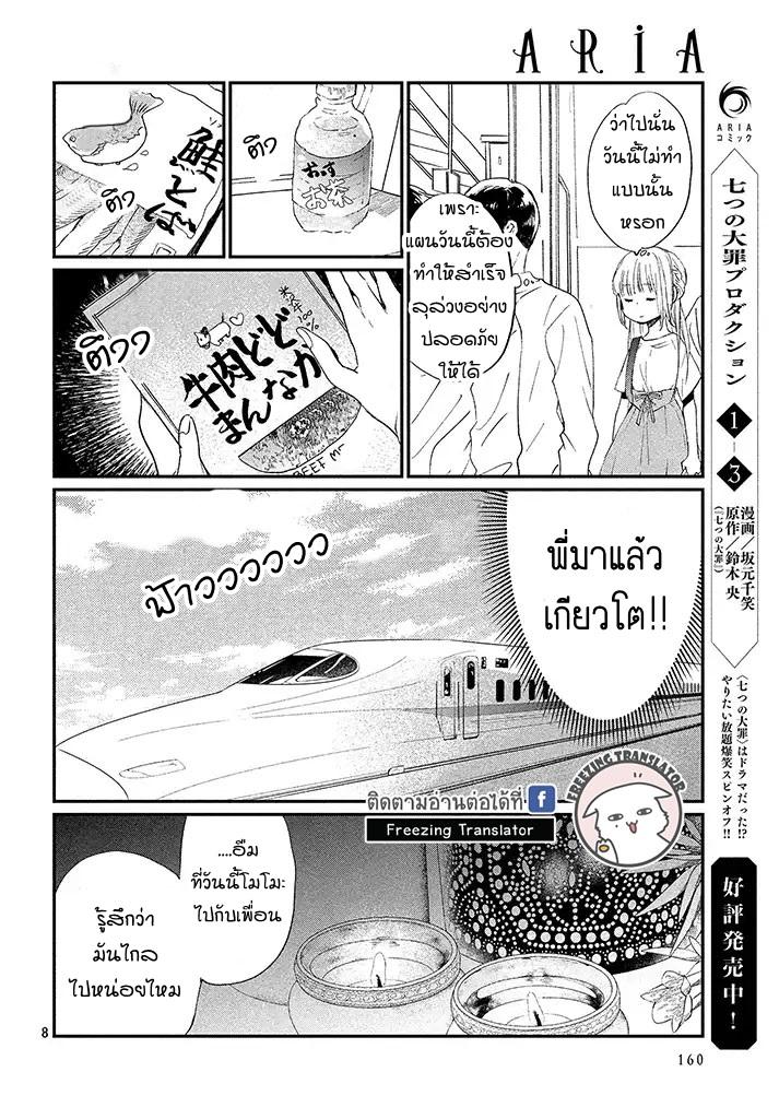 Inuwashi Momo wa Yuruganai - หน้า 8