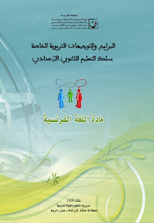 جميع البرامج والتوجيهات التربوية الخاصة بسلك التعليم الثانوي الإعدادي- اللغة الفرنسية