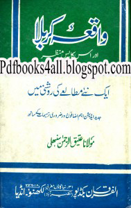 A Book Contains Comprehensive details about Karabala Incident And Biography Of Hazrat Imam Hussain R.A
