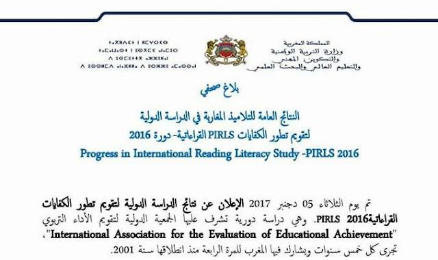 النتائج العامة للتلاميذ المغاربة في الدراسة الدولية لتقويم تطور الكفايات Pirls القراءاتية دورة 2016