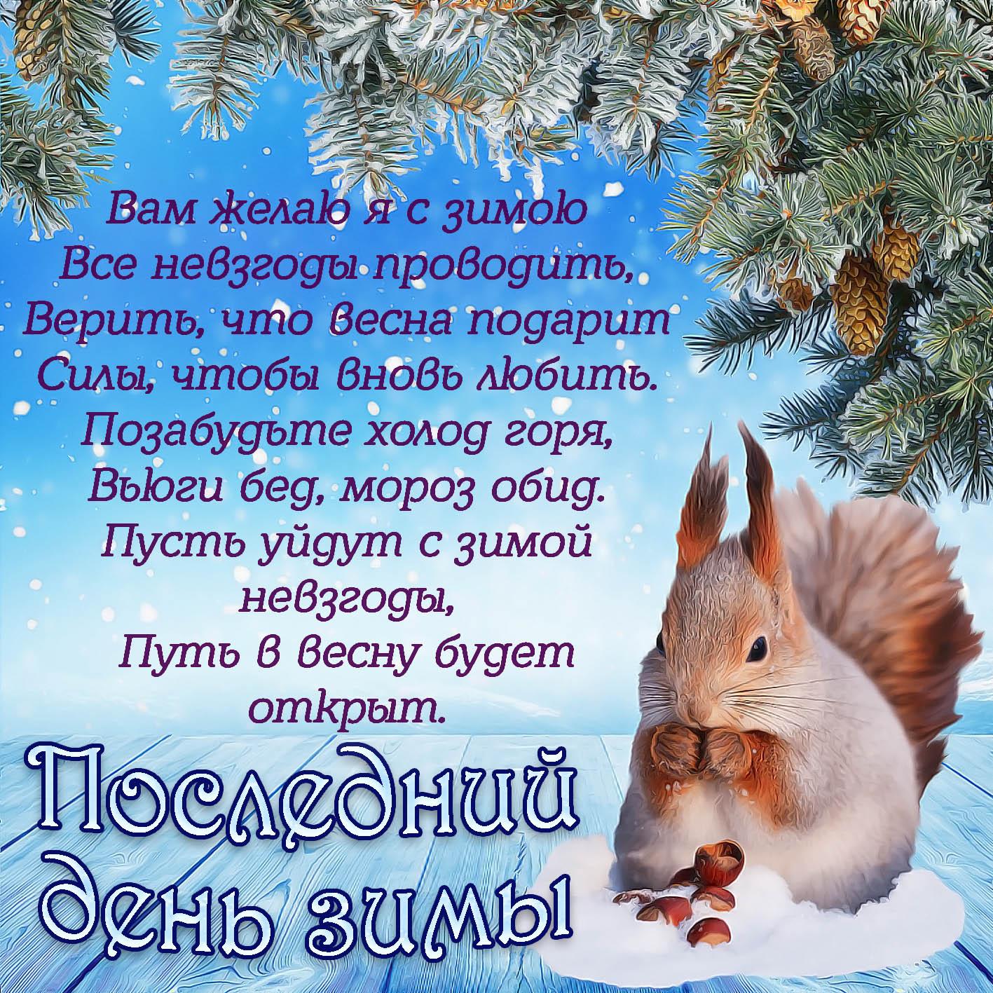 Пожелания на зиму