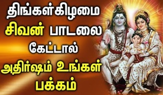 Lord Shiva Tamil Devotional Songs