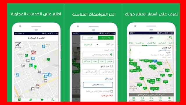 موقع حراج يطلق تطبيق عقار يضم شقق للايجار واراضي للبيع جاهزين