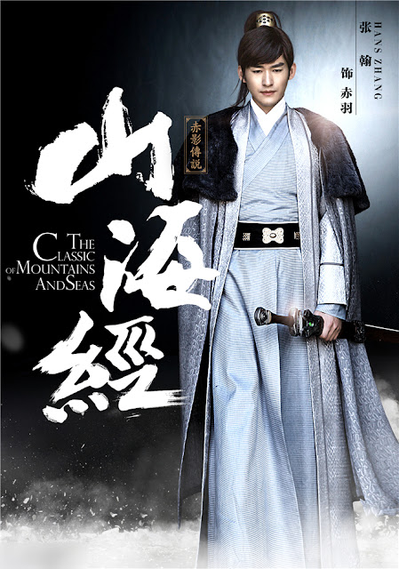Zhang Han in The Classic of Mountains and Seas