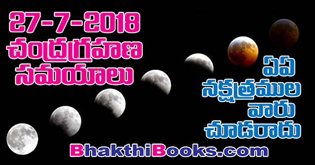 చంద్ర గ్రహణం | Chandra Grahan | Indian Lunar Eclipse | Lunar Eclipse | Chandra Grahanam | Eclipse | GRANTHANIDHI | MOHANPUBLICATIONS | bhaktipustakalu
