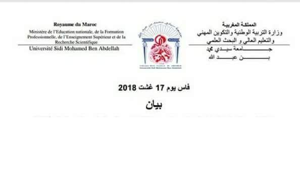 بيان جامعة سيدي محمد بن عبد الله بخصوص التسجيل السمعي المسرب