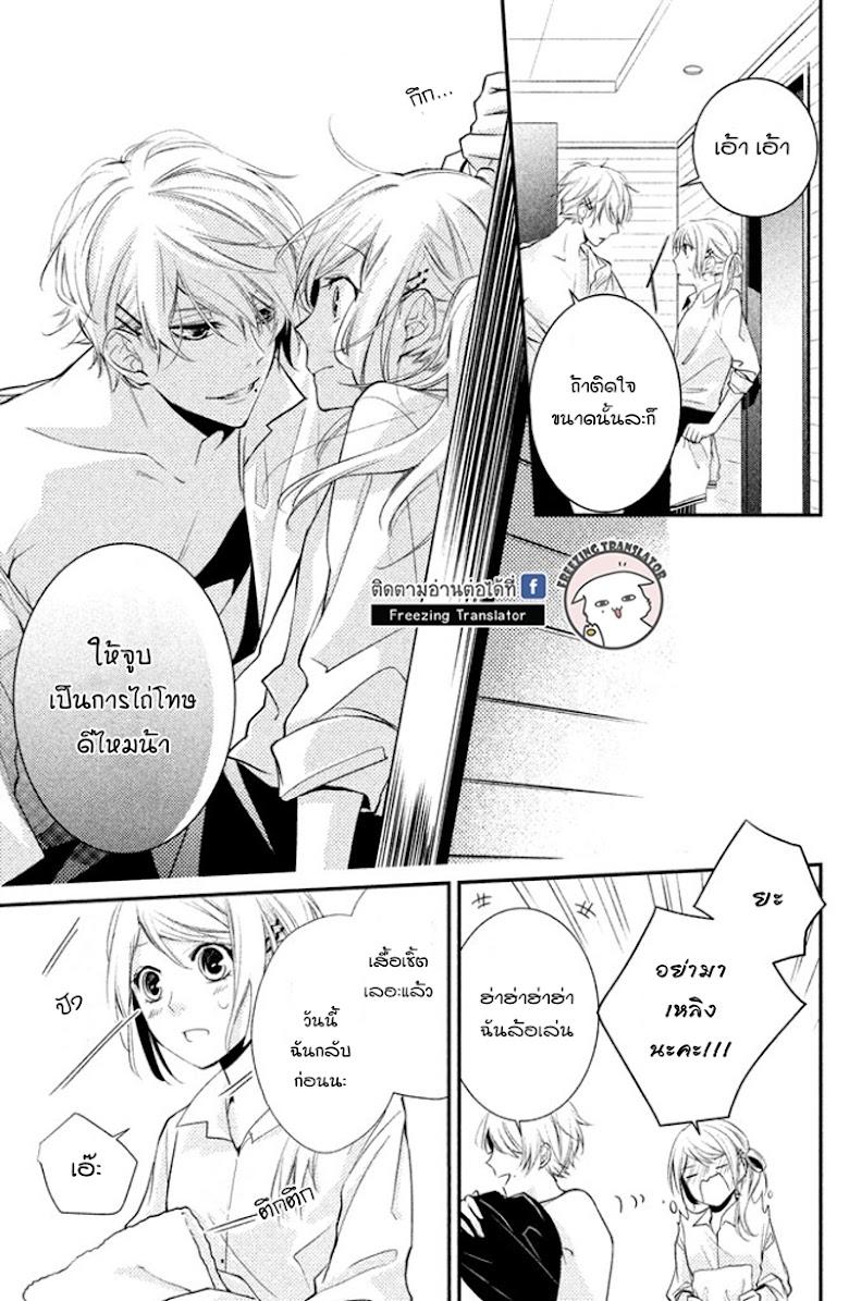 Chiaki-Sempai no Iu Toori - หน้า 23