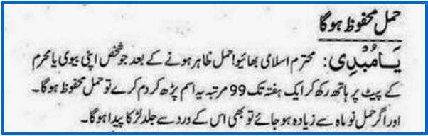 Hamal Ki Hifazat Ka Wazifa