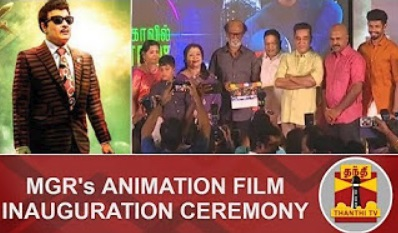 MGR's Animation Film Inauguration ceremony | Thanthi Tv