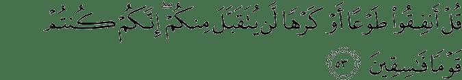 Surat At Taubah Ayat 53