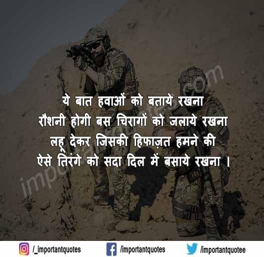 Desh Bhakti Par Kavita In Hindi | Indian Army Shayari