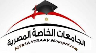 مواعيد جميع مراحل تنسيق القبول بالجامعات الخاصه للعام 2016/2017