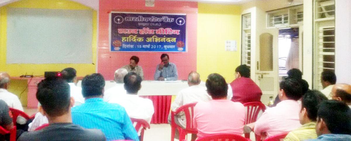 SBI-organized-meeting-in-Town-Hall -एसबीआई ने टाउन हाल बैठक आयोजित कर दी जानकारी
