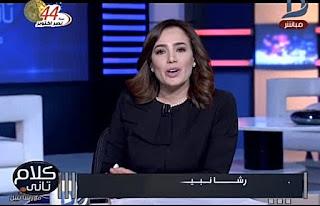 برنامج كلام تانى حلقة الأربعاء 4-10-2017 مع رشا نبيل والحوار الكامل حول غلاء الأسعار - الحلقة الكاملة