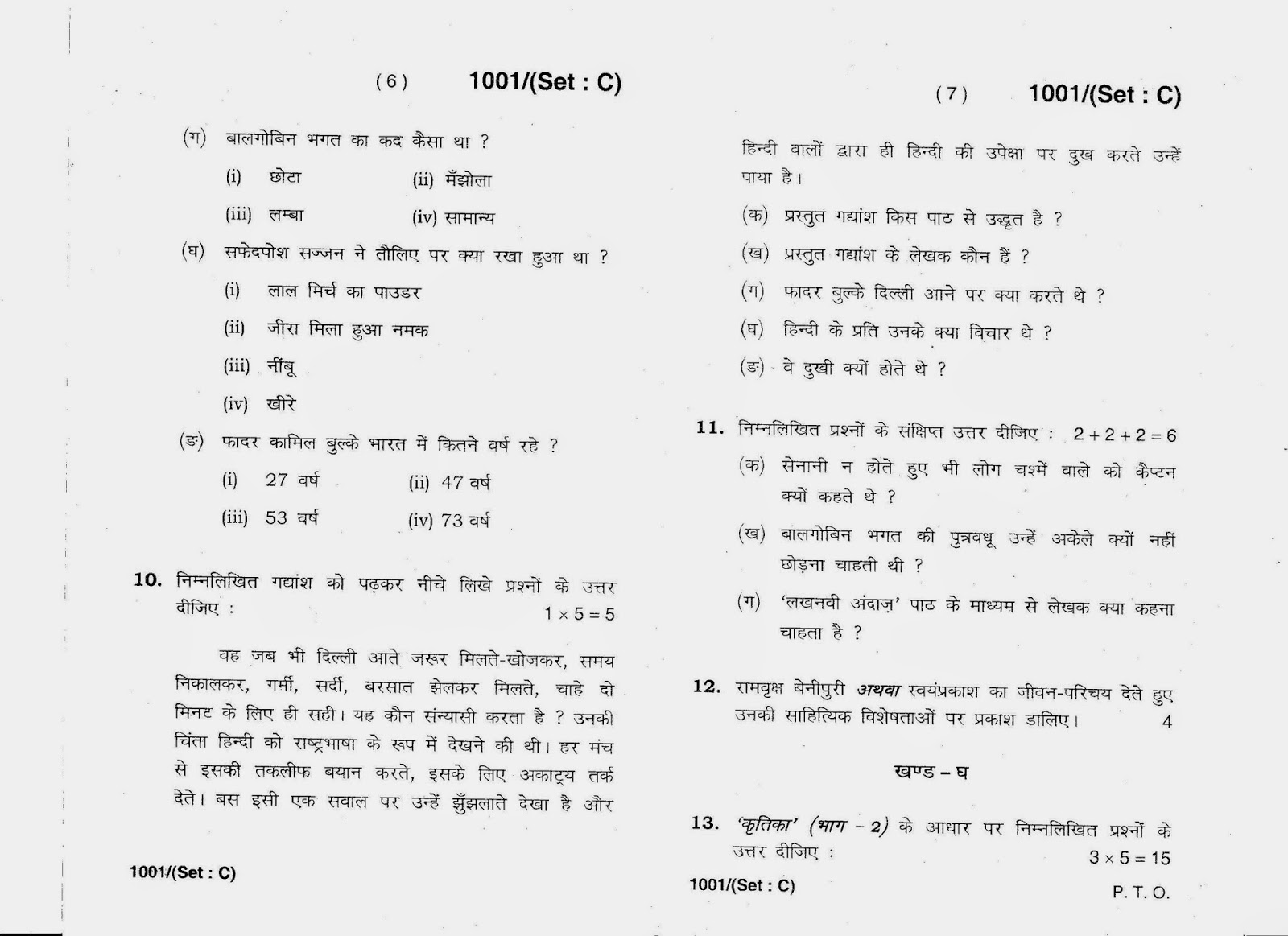 Hindi Unseen Passage For Class 4