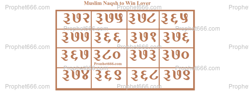 A strange Muslim Vashikaran Naqsh Spell to win the love of your sweetheart