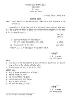 conveyance+interest+rate+order+hindi