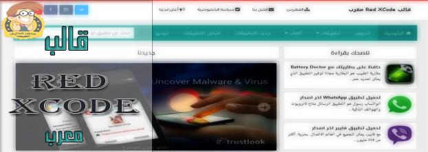 بُعتبر هذا القالب من افضل القوالب لمدونات الاندرويد التي تقوم بنشر تطبيقات و برامج و الالعاب الخاصة بالهواتف الذكية