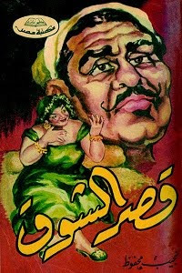 رواية قصر الشوق لـ نجيب محفوظ. pdf
