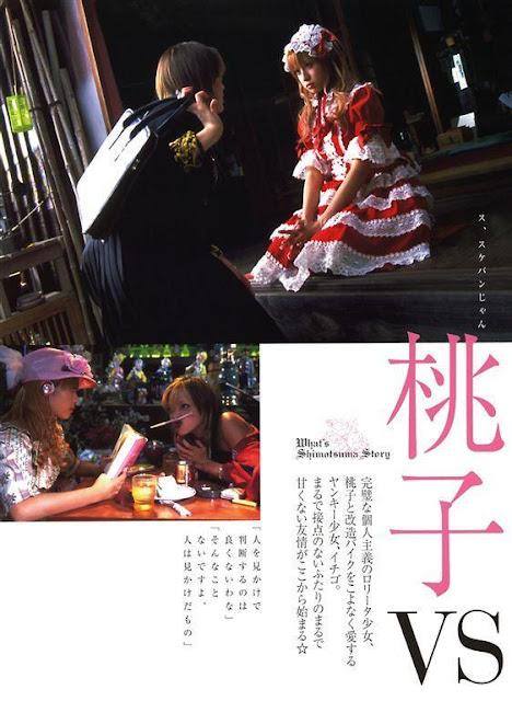 深田恭子 Kyoko Fukada 下妻物語 Shimotsuma Story Kamikaze Girls 06