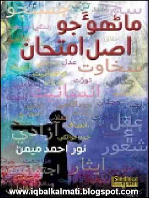 Maanho-A Jo Asal Imtihaan by Noor Ahmed Memon