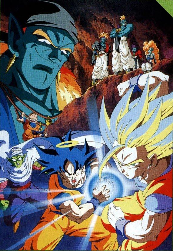Dragon Ball Z The Movie 9 Super Guy in The Galaxy ฝ่าวิกฤติกาแล็กซี่