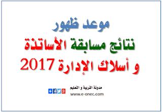 تاريخ اعلان نتائج مسابقة الاساتذة و اسلاك الادارة 2017